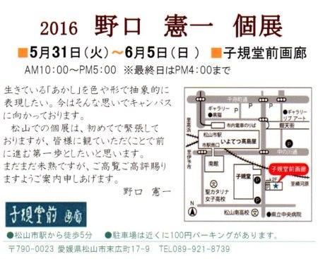 2016 野口憲一 個展 子規堂前画廊