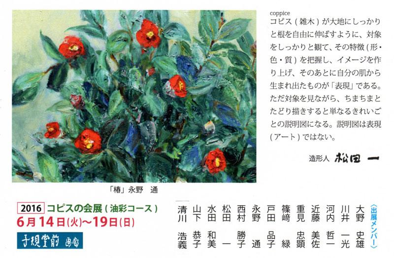 2016 コピスの会展 油彩コース 子規堂前画廊