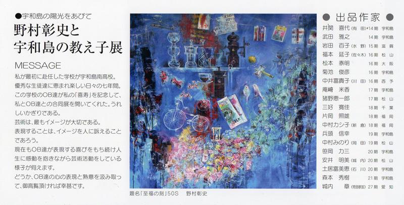 2016 野村彰史と宇和島の教え子展