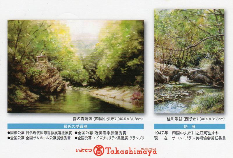 第3回石川憲二水彩画展