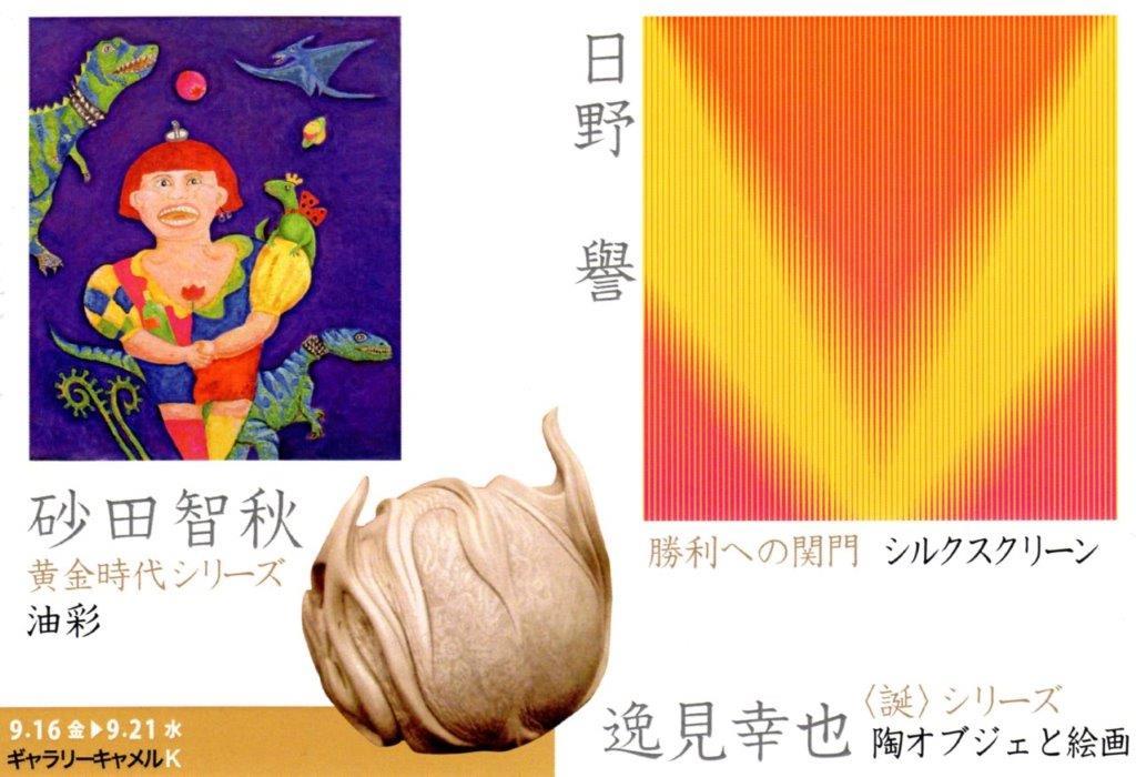アートK展2016 日野誉・逸見幸也・砂田智秋