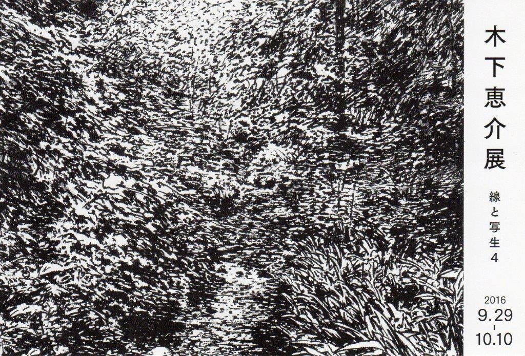木下恵介展 線と写生4