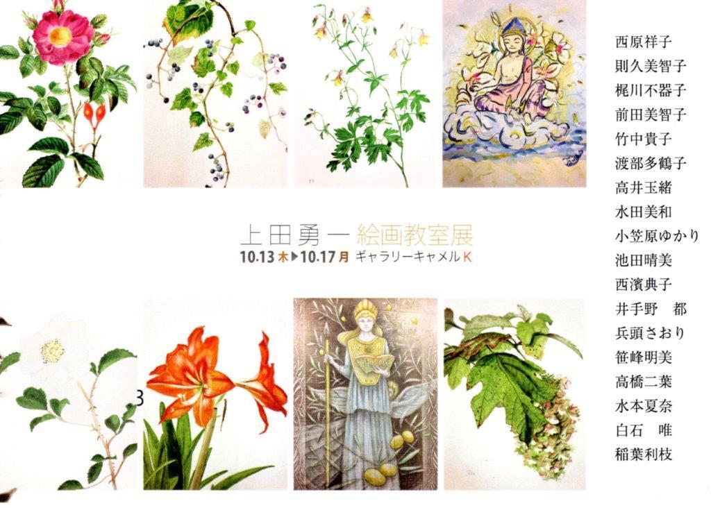 2016 上田勇一絵画教室展