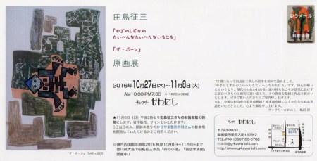 田島征三 原画展