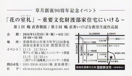 草月創流90周年記念イベント