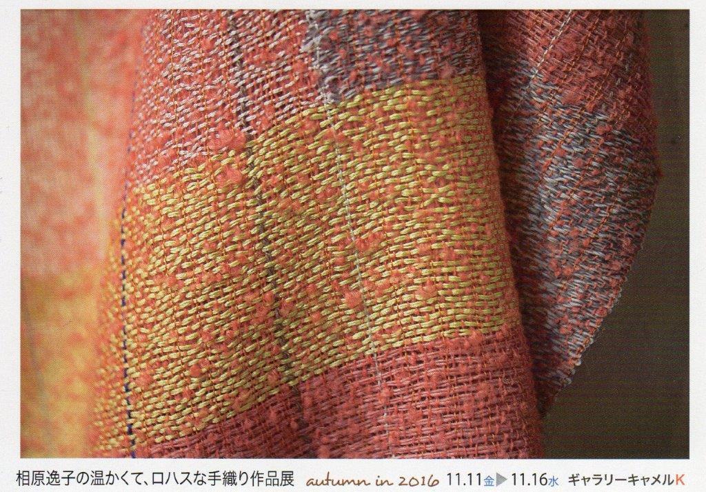 相原逸子の温かくて、ロハスな手織り作品展