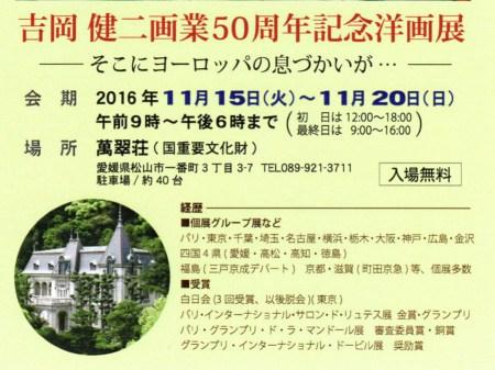 20161115-yoshiokakenji101