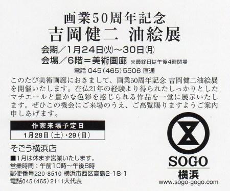 画業50周年記念 吉岡健二 油絵展