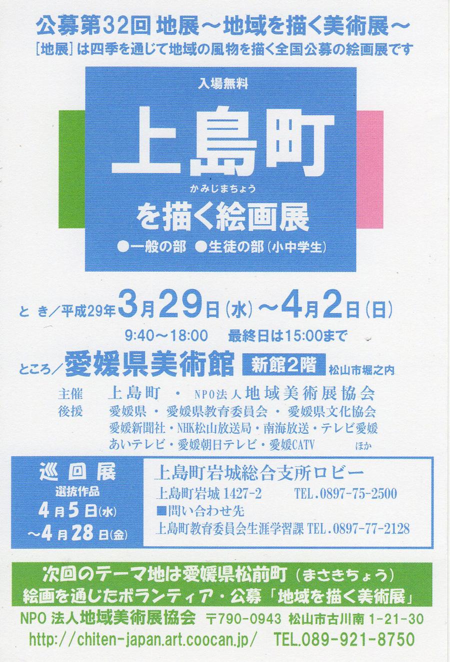 上島町を描く絵画展