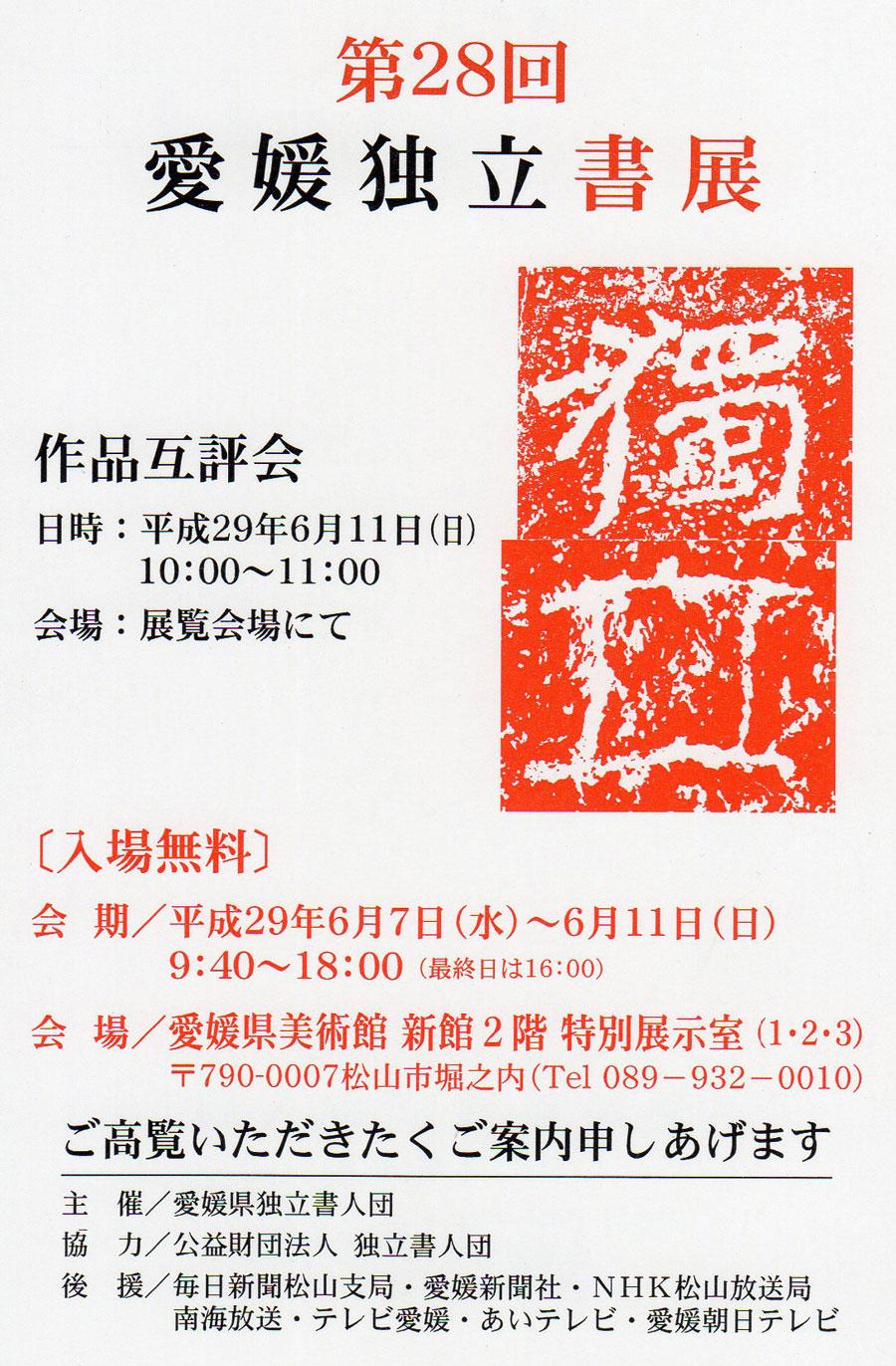 第28回愛媛独立書展