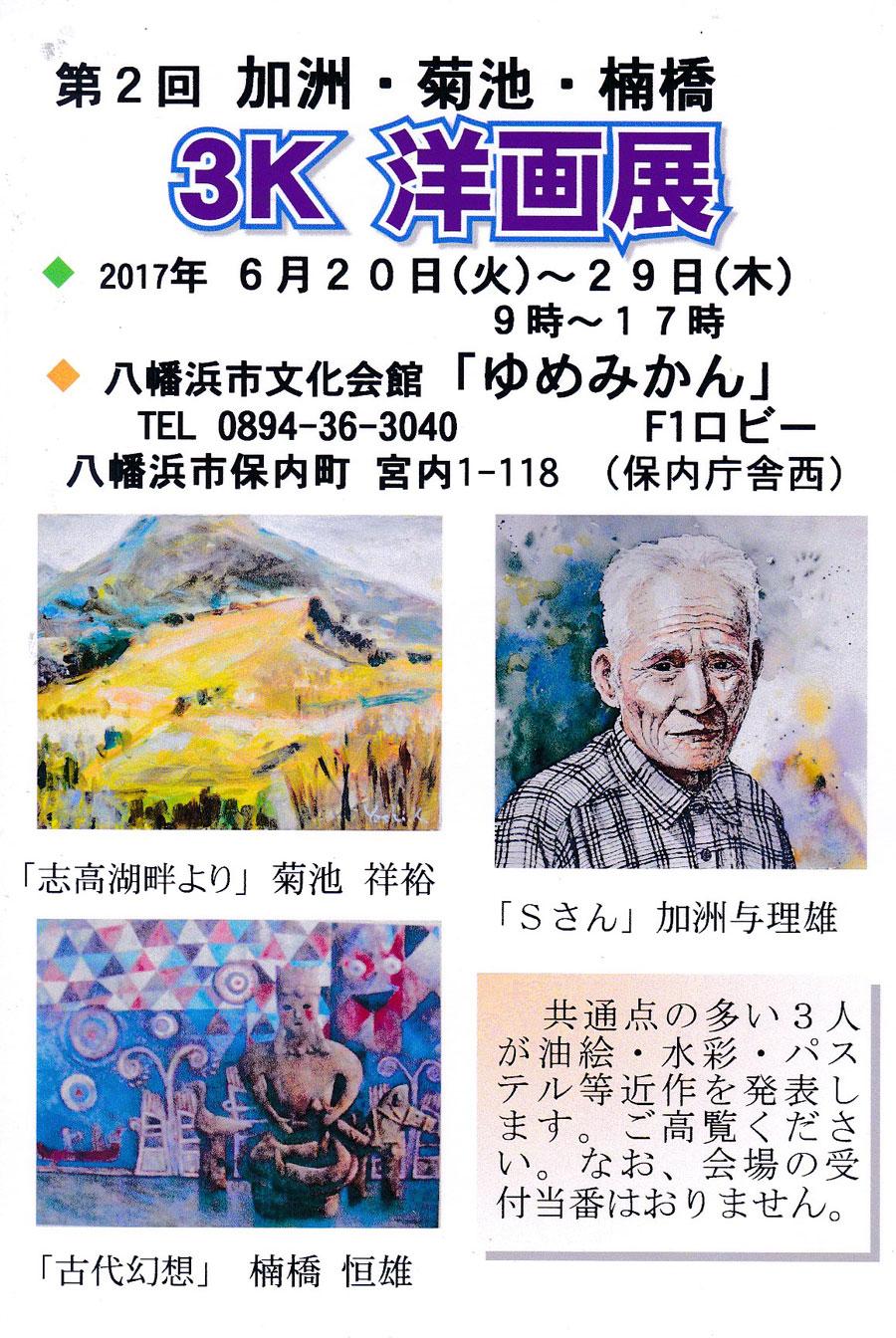 第2回 加洲・菊池・楠橋 3K洋画展