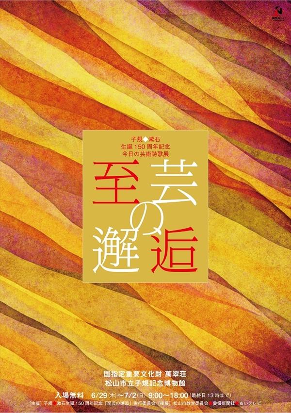 正岡子規・夏目漱石生誕150周年記念 至芸の邂逅