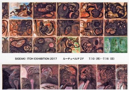 伊藤茂明展 ドローイング・行雲流水2017