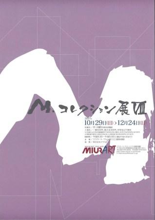 M.コレクション展Ⅷ