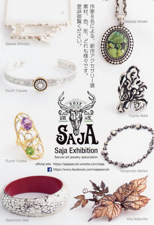Saja Exhibition