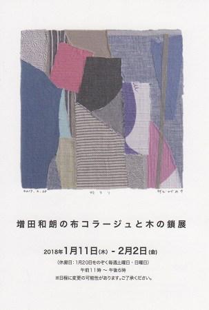 増田和朗の布コラージュと木の鎖展