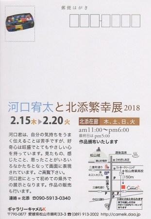 河口宥太と北添繁幸展 2018
