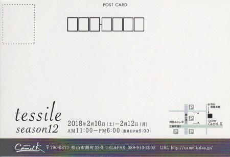 tessile season12