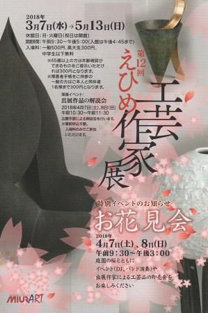 第12回 えひめ工芸作家展
