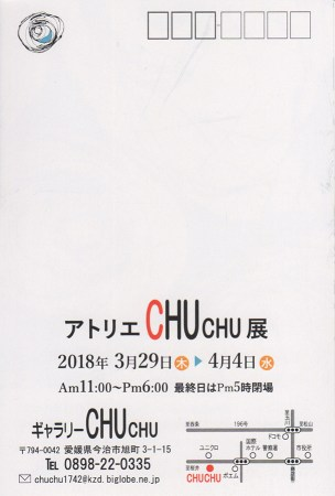 アトリエCHUCHU展