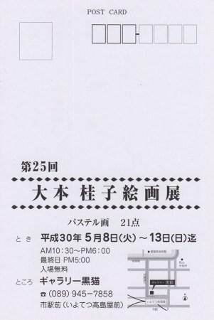第25回 大本桂子絵画展