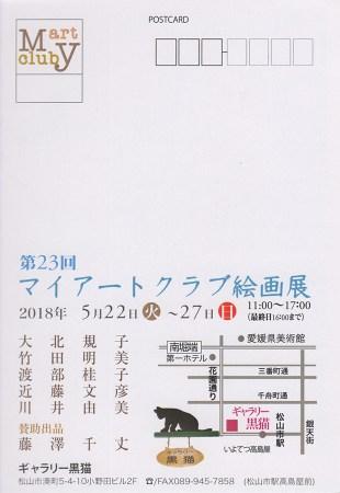 第23回 マイアートクラブ絵画展