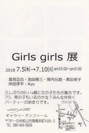 Girls girls展