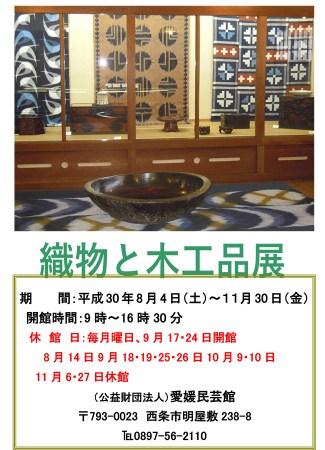 織物と木工品展