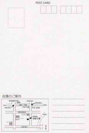 絵華源 四人展 絵TONO絵