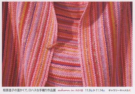 autumn in 2018 相原逸子の暖かくて、ロハスな手織り作品展