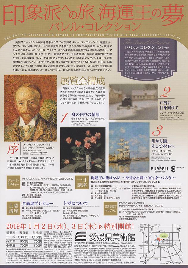 印象派への旅 海軍王の夢