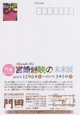 宮崎魅映の未来展