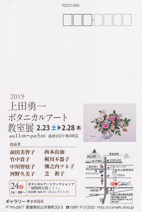 上田勇一 ボタニカルアート教室展