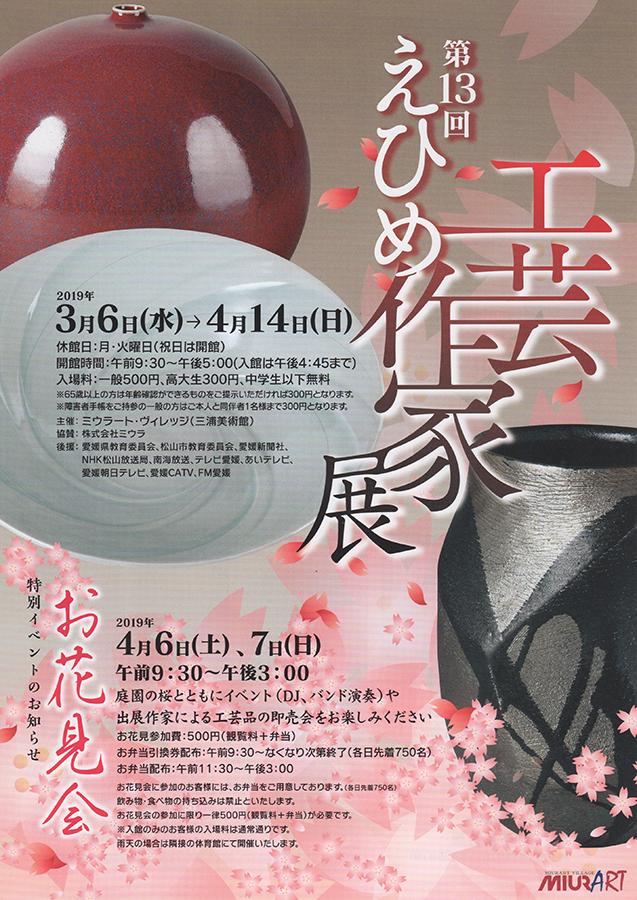 第13回 えひめ工芸作家展