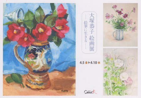大塚恭子 絵画展 −絵筆に生きる−