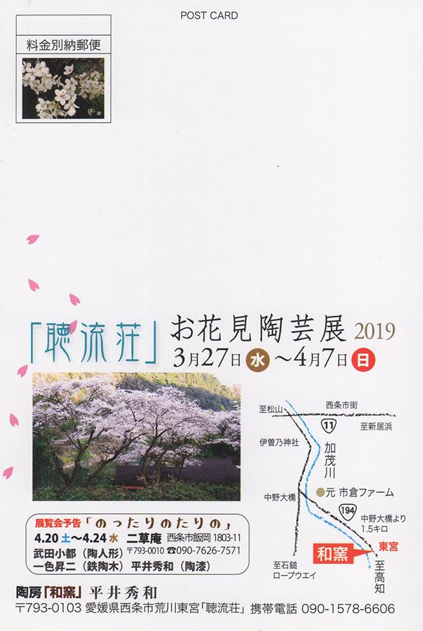 聴流荘 お花見陶芸展2019