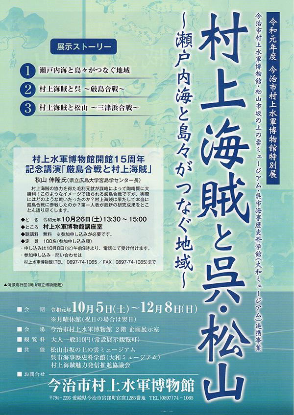 村上海賊と呉・松山