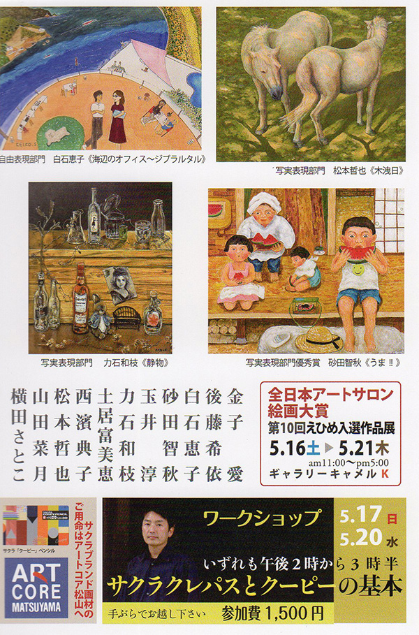 第10回えひめ入選作品展