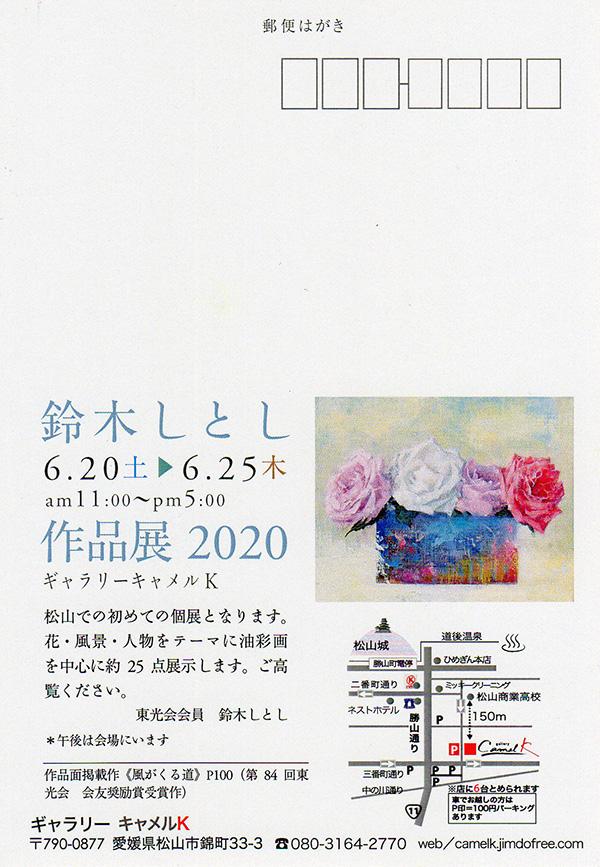 鈴木しとし 作品展 2020