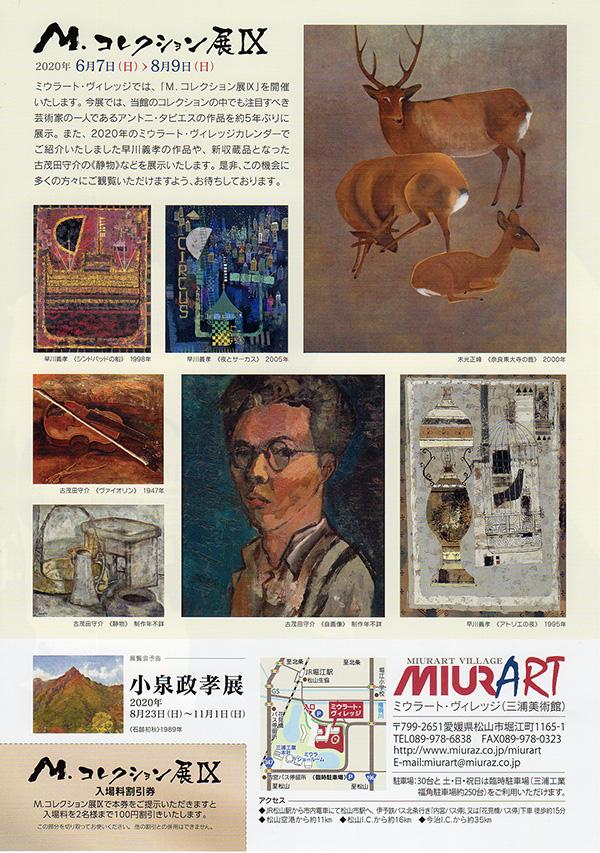 M.コレクション展Ⅸ