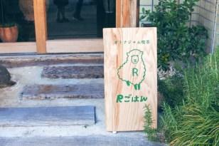 木目がいきた看板の制作は、姫路市内の itotokito さんによるもの