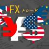 FX取引は手っ取り早く稼げることは確か、でも継続して稼ぎ続けることが難しい手段 ①