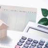 住宅ローンの借り換えを新生銀行にしてみた結果 月々が約1万円も下がったよ