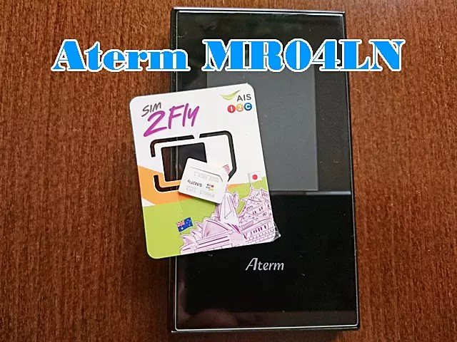 Aterm MR04LN(MR05LN) の設定
