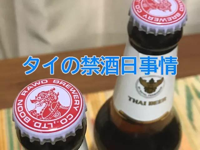 タイの禁酒日