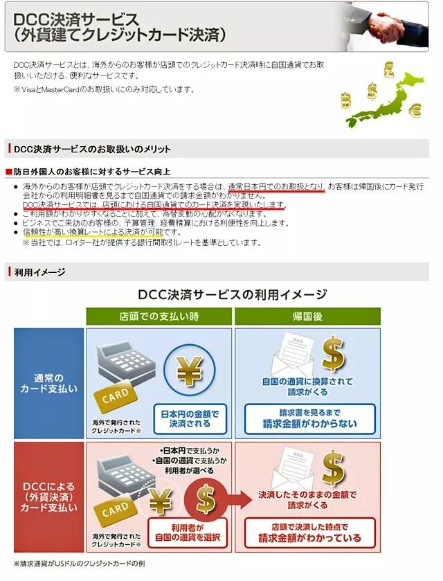 訪日顧客向けクレジットカード決済サービス