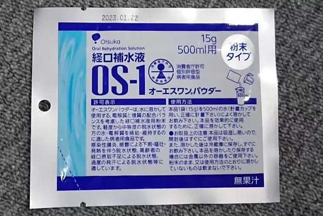 OS-1の顆粒は長時間のフライトの移動時にも役に立ちます。