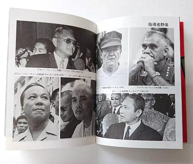 1972年当時の指導者達(出典:地雷を踏んだらサヨウナラーカンボジア従軍記より)