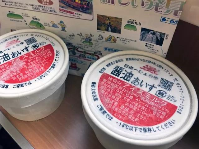 にほんいち醤油 岡直三郎商店のアイス