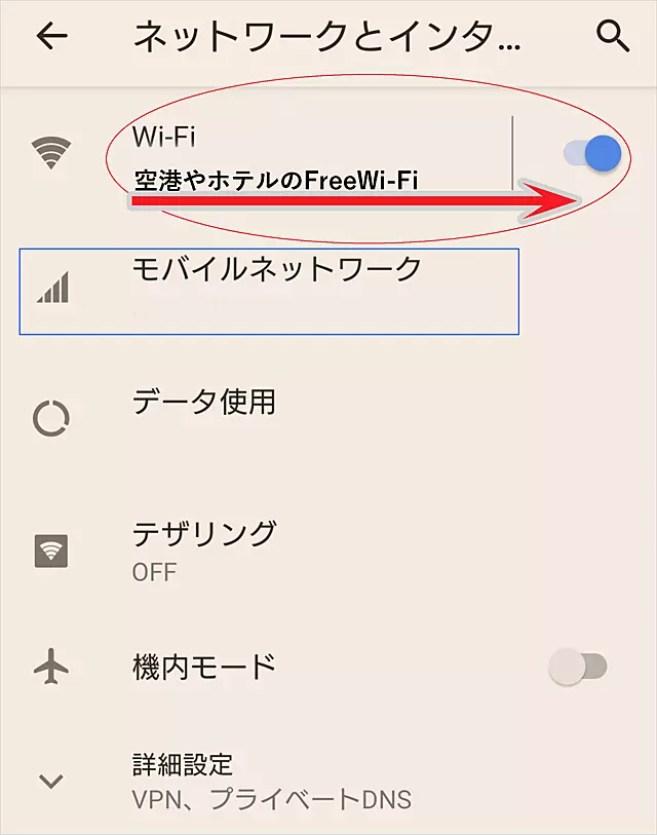 設定のネットワークとインターネットから「モバイルネットワーク」を選択